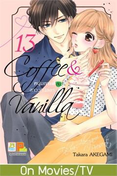 Coffee & Vanilla หนุ่มกาแฟกับสาววานิลลา เล่ม 13