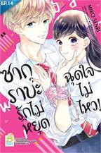ซากุราบะ รักไม่หยุดฉุดใจไม่ไหว! ตอน 14