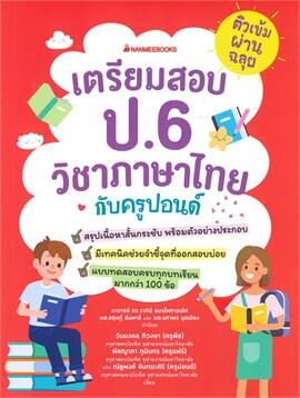 ติวเข้มผ่านฉลุย เตรียมสอบ ป.6 วิชาภาษาไทยกับครูปอนด์
