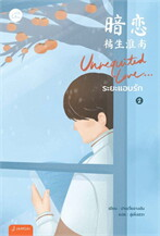 Unrequited Love... ระยะแอบรัก เล่ม 2