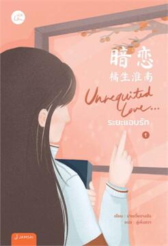 Unrequited Love... ระยะแอบรัก เล่ม 1