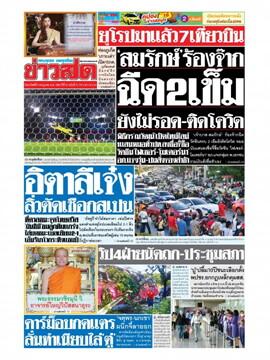 หนังสือพิมพ์ข่าวสด วันอาทิตย์ที่ 4 กรกฎาคม พ.ศ. 2564