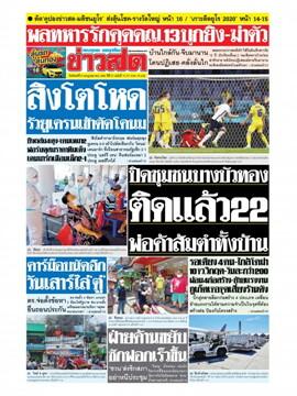 หนังสือพิมพ์ข่าวสด วันจันทร์ที่ 5 กรกฎาคม พ.ศ. 2564