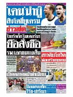 หนังสือพิมพ์ข่าวสด วันเสาร์ที่ 3 กรกฎาคม พ.ศ. 2564