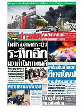 หนังสือพิมพ์ข่าวสด วันพุธที่ 7 กรกฎาคม พ.ศ. 2564