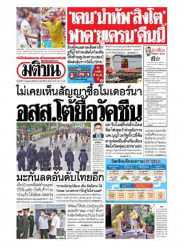 หนังสือพิมพ์มติชน วันเสาร์ที่ 3 กรกฎาคม พ.ศ. 2564