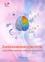 ชีวเคมีของสมองเชิงบูรณาการ: เมแทบอลิซึมของสมอง และการประสานประสาท