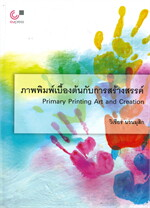 การพิมพ์เบื้องต้นกับการสร้างสรรค์ Primary Printing Art and Creation