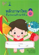 หลักภาษาไทย ชั้นประถมศึกษาปีที่ ๓ เล่ม ๑