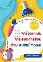 การออกแบบการเรียนการสอนด้วย ADDIE Model