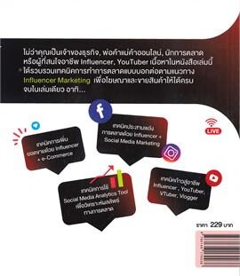 INFLUENCER MARKETING พร้อม Social Analytics