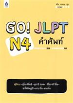 GO! JLPT N4 คำศัพท์