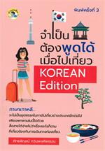 จำเป็นต้องพูดได้เมื่อไปเที่ยว KOREAN Edition (พิมพ์ครั้งที่ 3)