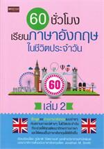 60 ชั่วโมง เรียนภาษาอังกฤษในชีวิตประจำวัน เล่ม 2