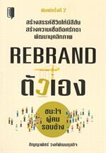 REBRAND ตัวเอง (พิมพ์ครั้งที่ 2)
