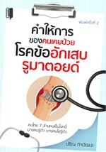 คำให้การของคนเคยป่วยโรคข้ออักเสบรูมาตอยด์ (พิมพ์ครั้งที่ 2)
