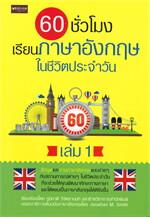 60 ชั่วโมง เรียนภาษาอังกฤษในชีวิตประจำวัน เล่ม 1