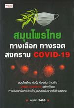 สมุนไพรไทยทางเลือก ทางรอด สงคราม COVID-19
