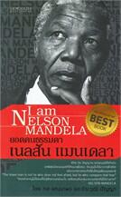 ยอดคนธรรมดา เนลสัน แมนเดลา I am NELSON MANDELA