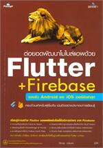 ต่อยอดพัฒนาโมไบล์แอพด้วย Flutter + Firebase รองรับ Android และ iOS เวอร์ชันล่าสุด