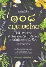 ๑๐๘ สมุนไพรไทย ใช้เป็นหายป่วย ตำรับยาอายุวัฒนะ กัน-แก้สารพัดโรคจากครัวเรือน (พิมพ์ครั้งที่ ๔)