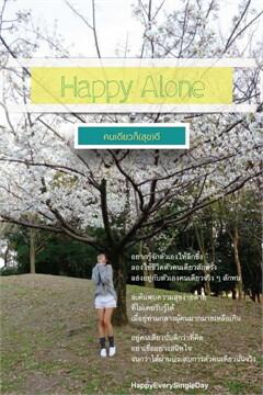 Happy Alone คนเดียวก็(สุข)ดี