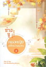 จ่างจู หมอหญิงเปลี่ยนวิญญาณ เล่ม 2 (5เล่มจบ)
