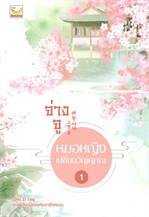 จ่างจู หมอหญิงเปลี่ยนวิญญาณ เล่ม 1 (5เล่มจบ)