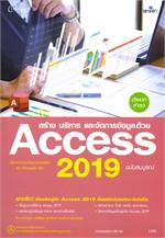 สร้าง บริหาร และจัดการข้อมูลด้วย Access 2019 ฉบับสมบูรณ์ (อัพเดตล่าสุด)