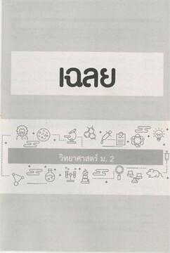 คู่มือ-เตรียมสอบวิทยาศาสตร์ ม.2 ฉบับปรับปรุงหลักสูตร 2560