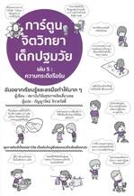 การ์ตูนจิตวิทยาเด็กปฐมวัย เล่ม 5 : ความกระตือรือร้น