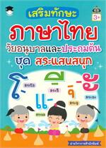 เสริมทักษะภาษาไทย วัยอนุบาลและประถมต้น ชุด สระแสนสนุก (3+)