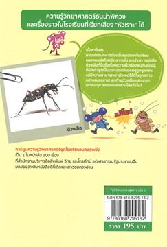 โรงเรียนแมลงสุดเจ๋ง เล่ม 3 ความฝันที่จะเป็นที่หนึ่งของด้วงเสือ
