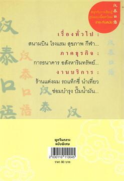 พูดจีนกลาง ฉบับพิเศษ เรื่องทั่วไป-ภาคธุรกิจ-งานบริการ