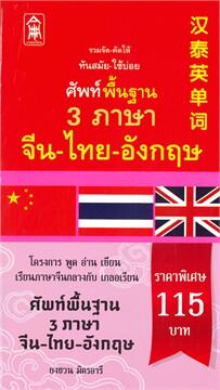 ศัพท์พื้นฐาน 3 ภาษา จีน-ไทย-อังกฤษ