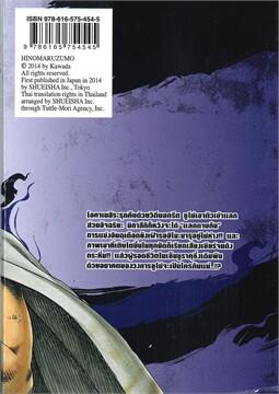 ฮิโนะมารุ ซูโม่กะเปี๊ยกฟัดโลก เล่ม 27 สุดทาง