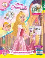 นิตยสาร Disney Princess Vol.177