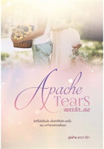 Apache Tear เพราะรัก...เธอ