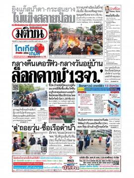 หนังสือพิมพ์มติชน วันจันทร์ที่ 19 กรกฎาคม พ.ศ. 2564