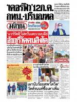 หนังสือพิมพ์มติชน วันเสาร์ที่ 10 กรกฎาคม พ.ศ. 2564
