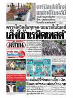 หนังสือพิมพ์มติชน วันอาทิตย์ที่ 11 กรกฎาคม พ.ศ. 2564