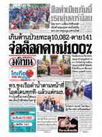 หนังสือพิมพ์มติชน วันอาทิตย์ที่ 18 กรกฎาคม พ.ศ. 2564