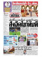 หนังสือพิมพ์มติชน วันอังคารที่ 13 กรกฎาคม พ.ศ. 2564