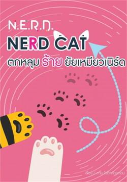 [N.E.R.D.] NERD CAT ตกหลุมร้ายยัยเหมียวเนิร์ด