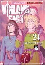 Vinland Saga สงครามคนทมิฬ เล่ม 24