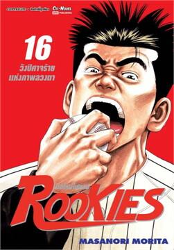 ROOKIES มือใหม่ไฟแรง เล่ม 16