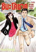 ชิมะโคซาคุ ภาคประธานบริษัท เล่ม 6
