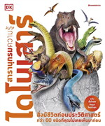 สารานุกรมความรู้ ไดโนเสาร์