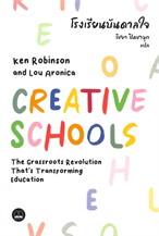 โรงเรียนบันดาลใจ  CREATIVE SCHOOLS
