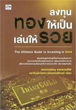 ลงทุนทองให้เป็นเล่นให้รวย The Ultimate Guide to Investing in Gold